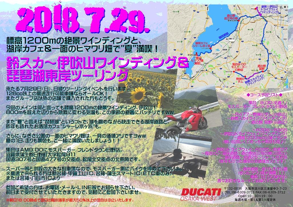 7月29日ツーリングイベントのお知らせ!