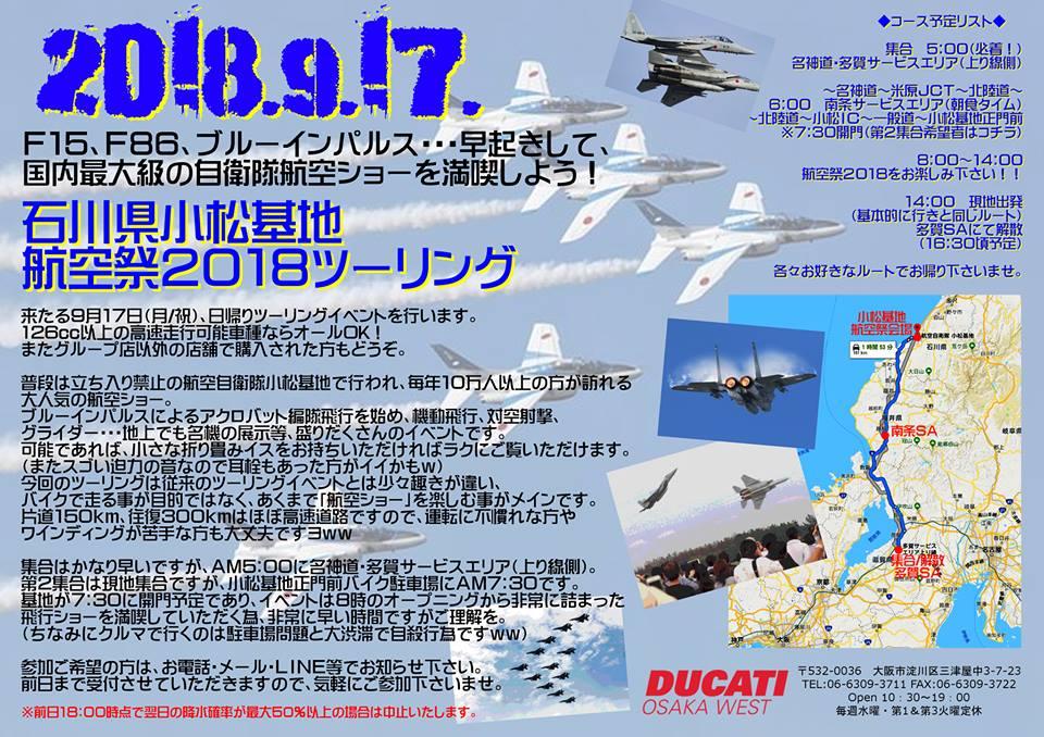 小松航空祭ツーリングのお知らせww