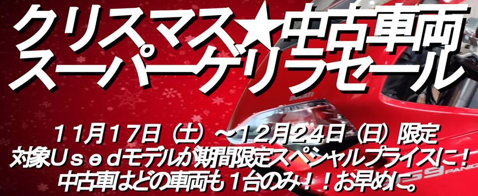 クリスマス★中古車セールのお知らせww