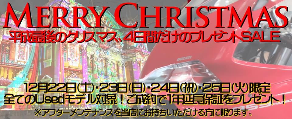 """明日から4日間限定の""""クリスマスプレゼント""""(^^♪"""