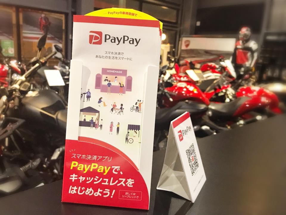 PayPay、使えます(^^♪