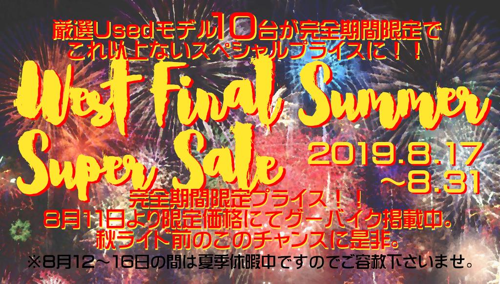 夏季休暇明けは・・・スーパーセール!!