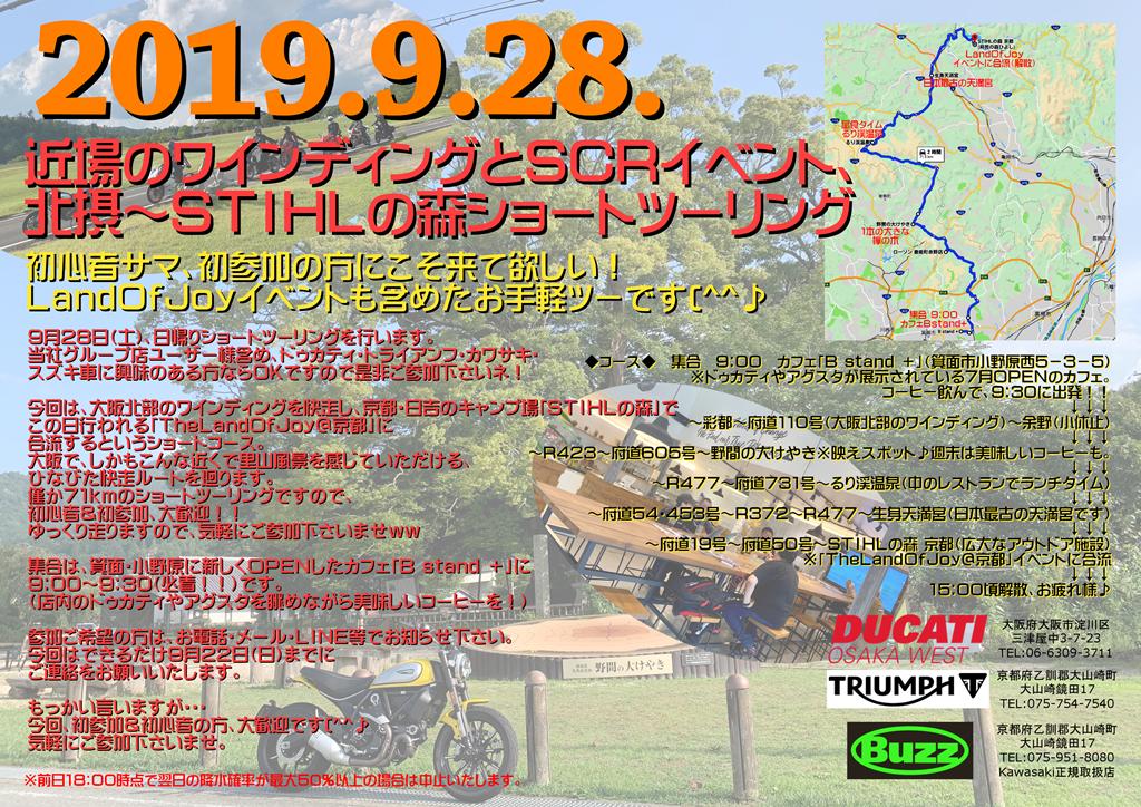 9月28日(土)予定のショートツーリングのお知らせ。