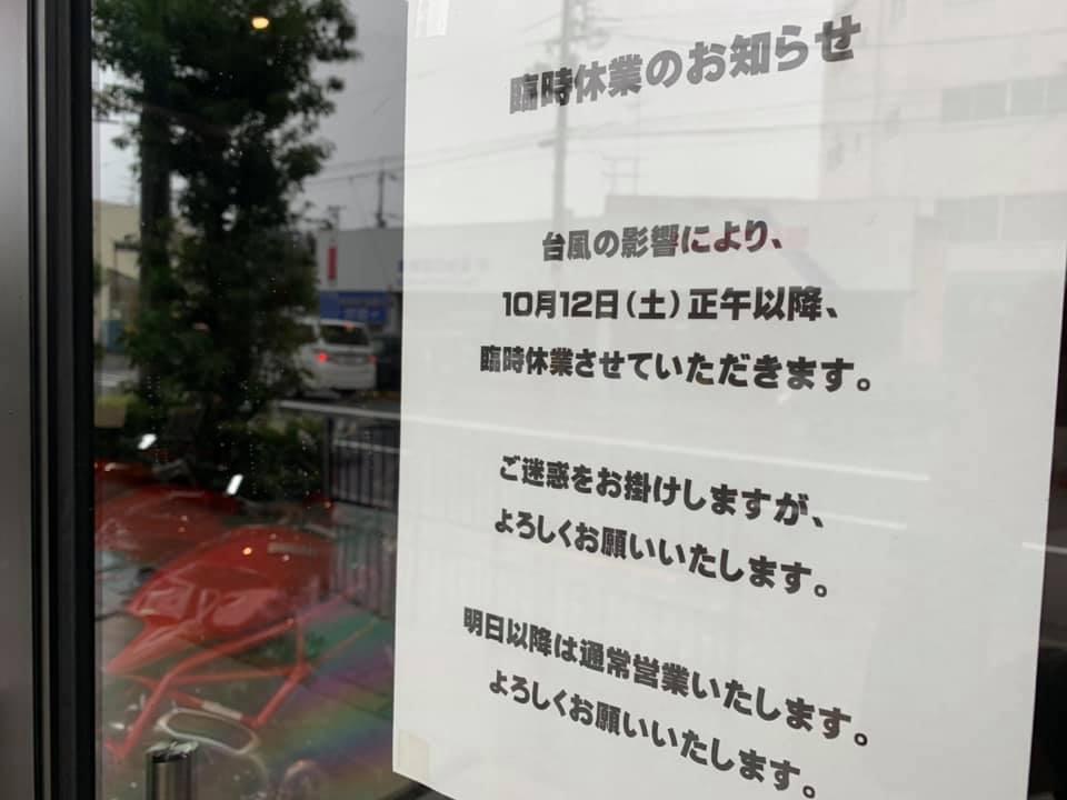 台風の為、本日午後の営業を休止いたします。