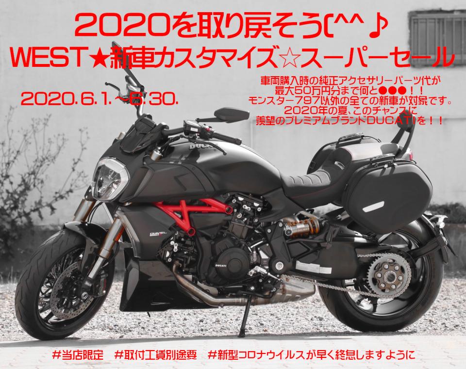 2020を取り戻そう(^^♪WEST★新車カスタマイズ☆スーパーセールのお知らせ。