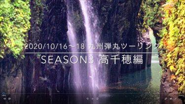 九州弾丸ツーリングseason3高千穂編w