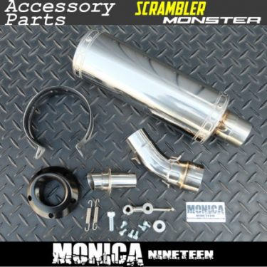MONICA NINETEEN スクランブラー用 SQUIRTサイレンサー(ステンレスタイプ)