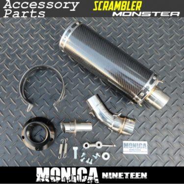 MONICA NINETEEN スクランブラー用 SQUIRTサイレンサー(カーボンタイプ)