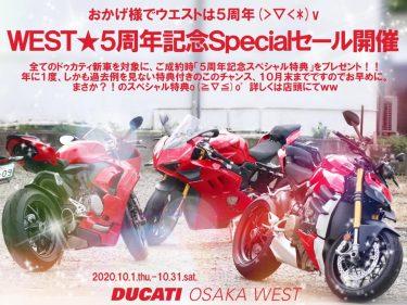 5周年記念スペシャルセール開催!