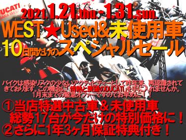 「WEST★Used&未使用車☆10日間だけのスペシャルセール」本日よりスタート!!
