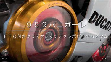 カスタム満載の959が入荷!!