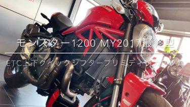"""""""超""""美しいモンスター1200最終型です(^^♪"""