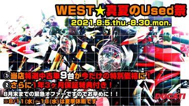 当店限定「WEST★真夏のUsed祭」、本日スタートです!!