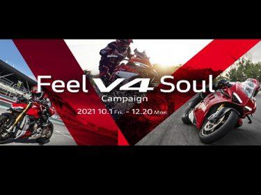 『Feel V4 Soulキャンペーン』のお知らせ。
