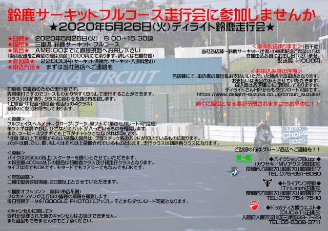 鈴鹿サーキットフルコース走行会のお知らせ。